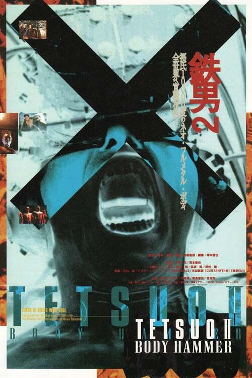 鉄男II BODY HAMMER