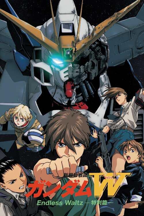 新機動戦記ガンダムW: ENDLESS WALTZ