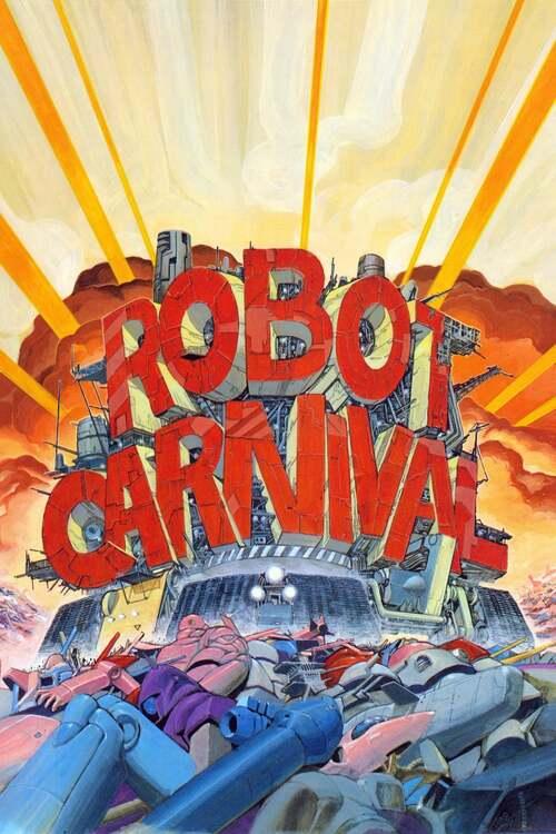 ロボット・カーニバル