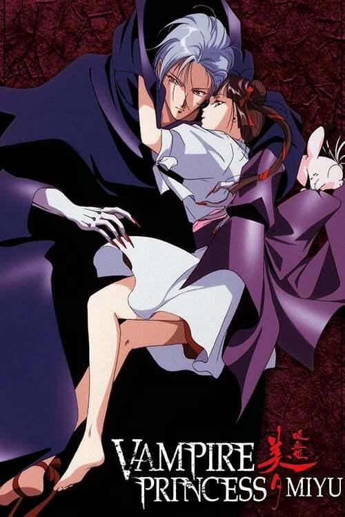 吸血姫美夕