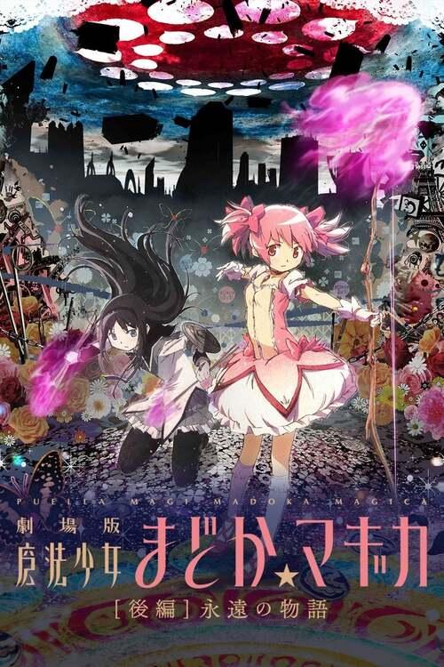劇場版 魔法少女まどか☆マギカ[後編] 永遠の物語
