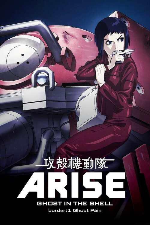 攻殻機動隊ARISE border: 1 Ghost Pain