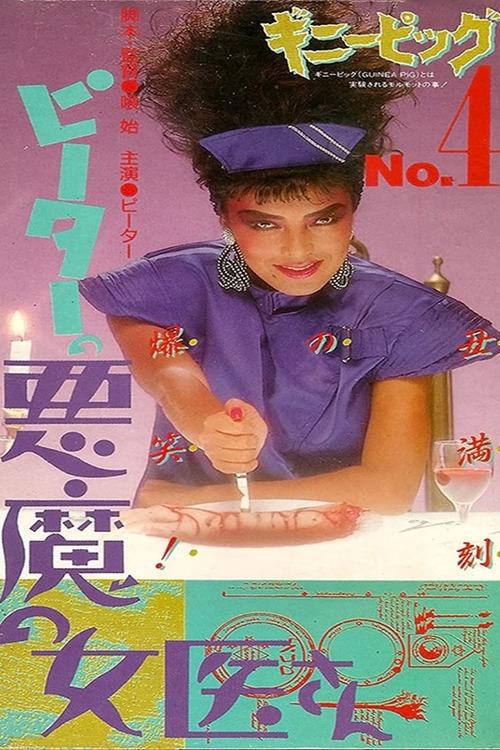 ギニーピッグ4 ピーターの悪魔の女医さん