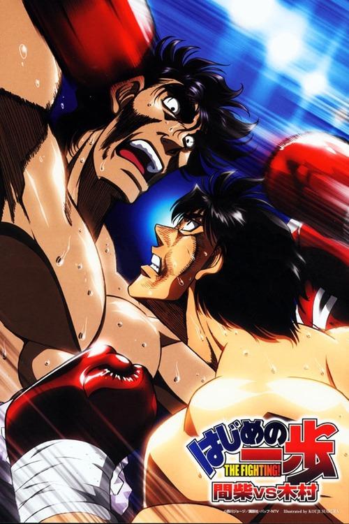 はじめの一歩 THE FIGHTING! 木村達也vs間柴了