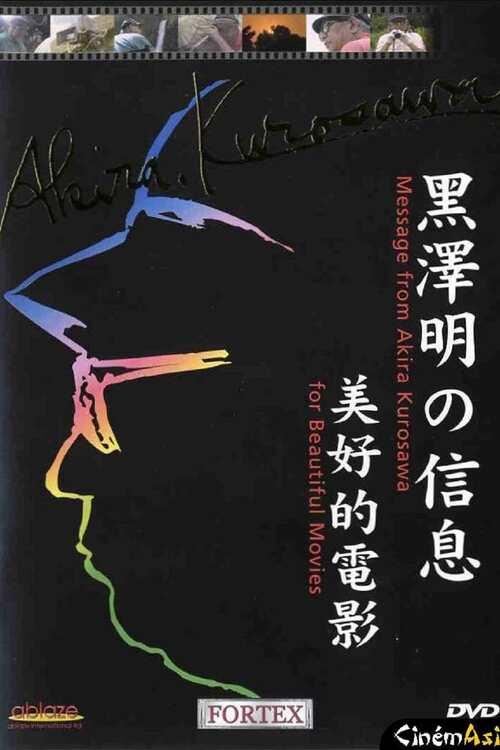 Kurosawa Akira kara no messêji: Utsukushii eiga o