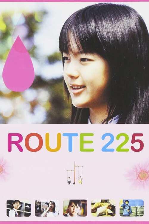 ルート225