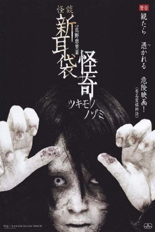 Kaidan shin mimibukuro: Kaiki
