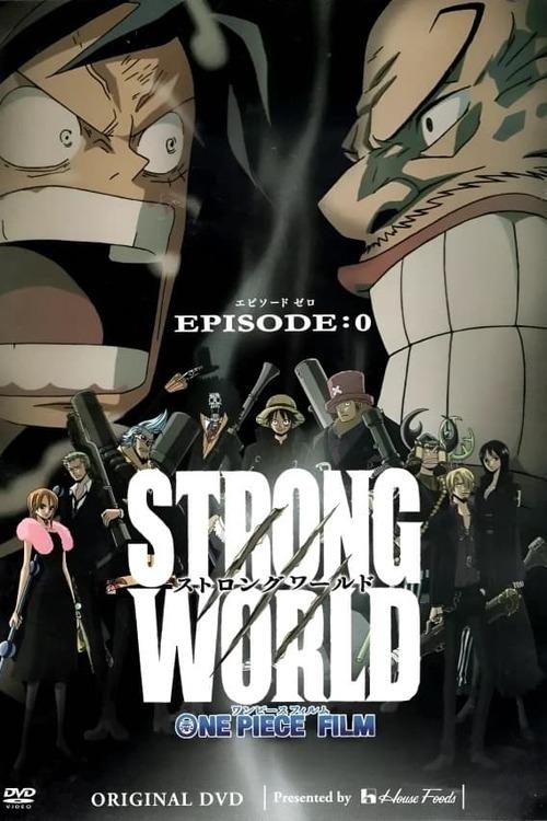 ワンピース ストロングワールド Episode 0