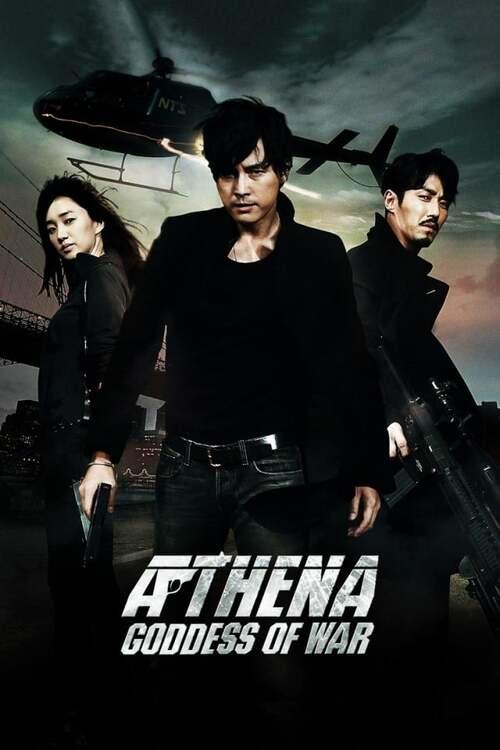 아테나: 전쟁의 여신 극장판