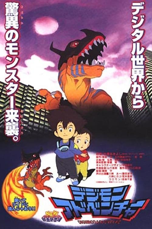 Digimon Adventure Gekijouban