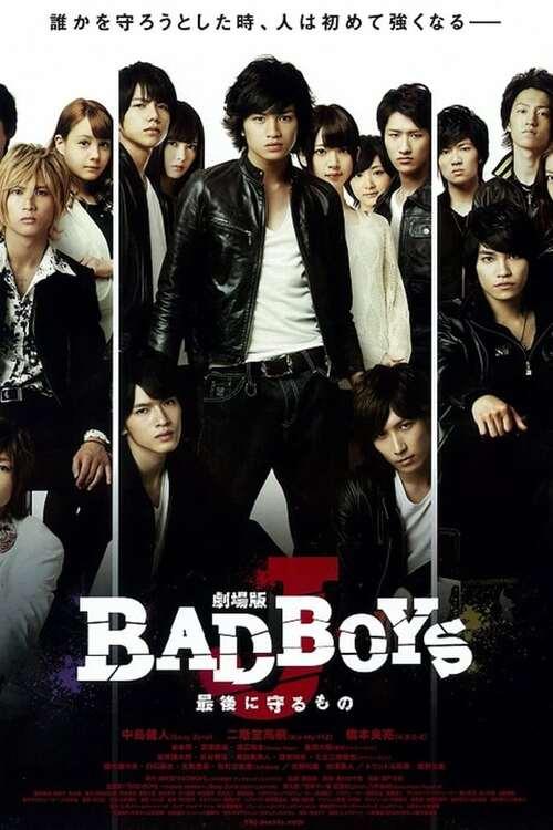 劇場版 BAD BOYS J-最後にまもるもの-