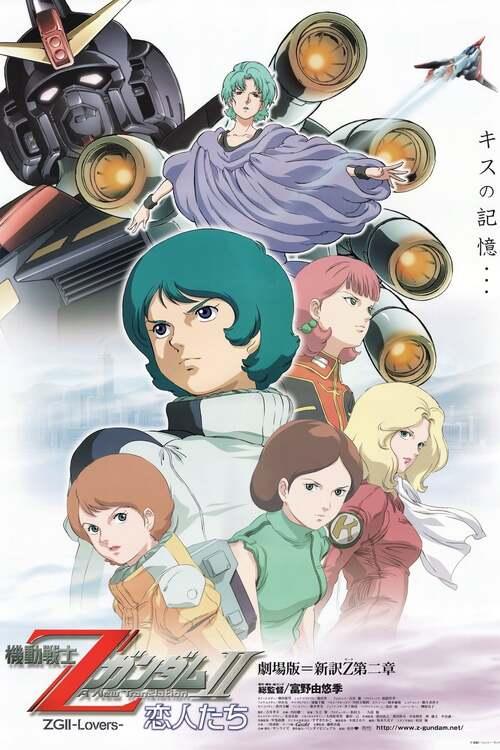 機動戦士Ζガンダム A New Translation II: 恋人たち