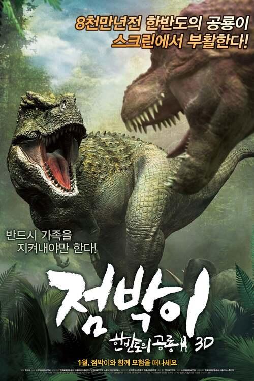점박이 : 한반도의 공룡 3D