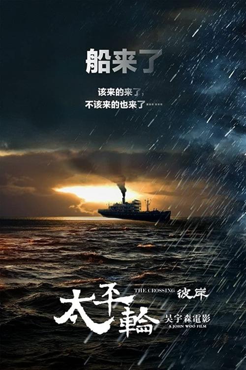 太平轮(下):彼岸