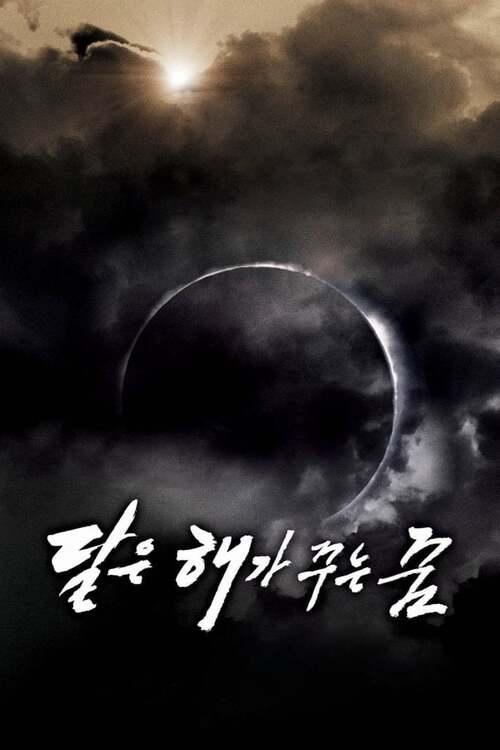 달은... 해가 꾸는 꿈
