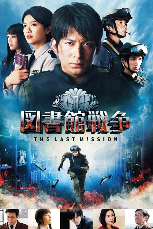 図書館戦争 -THE LAST MISSION-