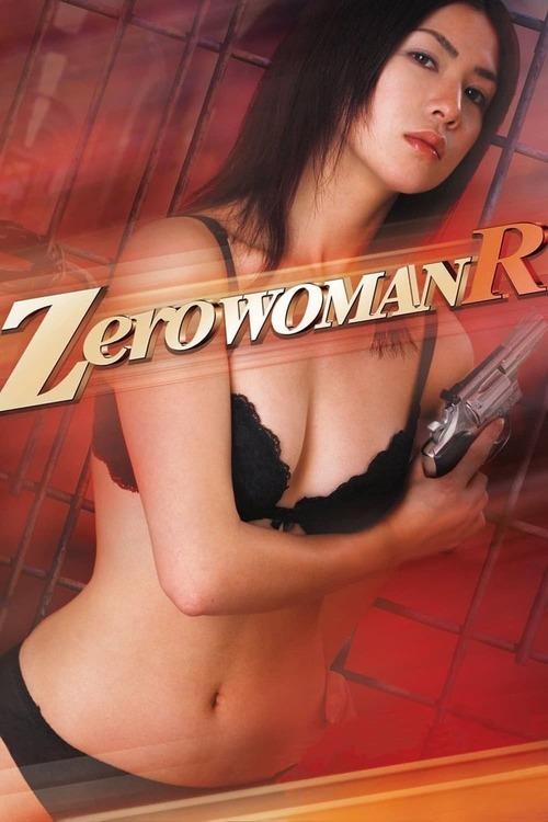 Zero WOMAN R 警視庁0課の女/欲望の代償