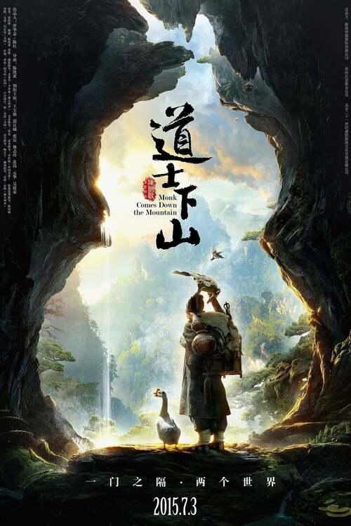 道士下山 Monk Comes Down the Mountain