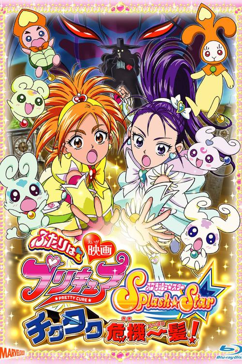 映画 ふたりはプリキュア Splash☆Star チクタク危機一髪!