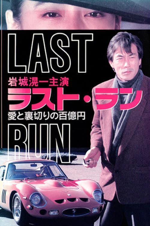 Rasuto ran: Ai to uragiri no hyaku-oku en - shissô Feraari 250 GTO