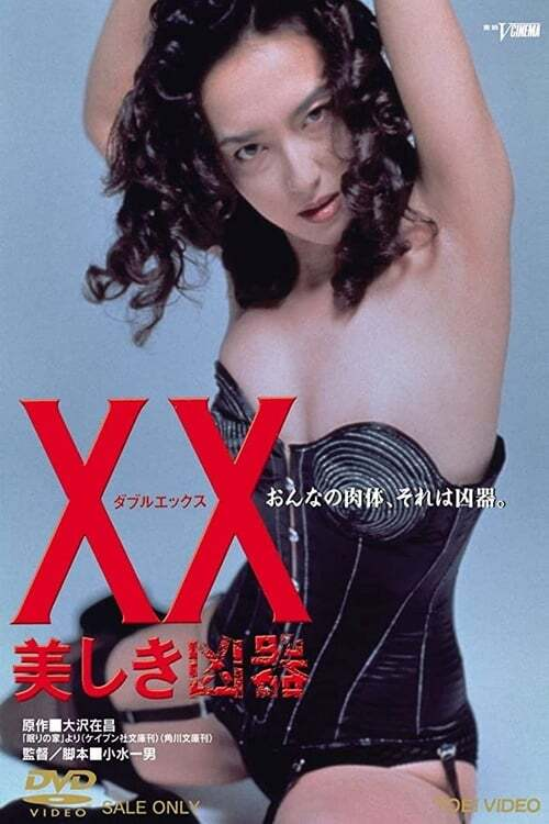 XX ダブルエックス 美しき凶器