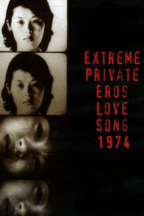 極私的エロス 恋歌1974