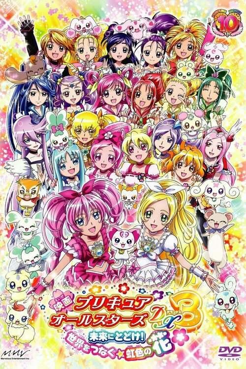 映画 プリキュアオールスターズDX3 未来にとどけ!世界をつなぐ☆虹色の花