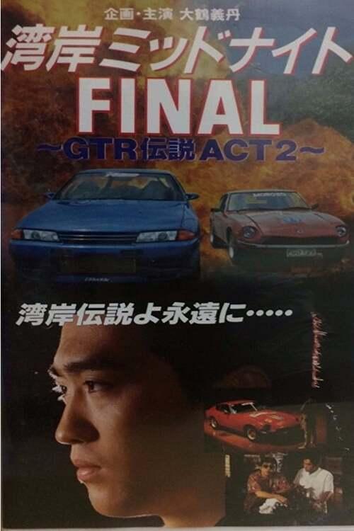 湾岸ミッドナイト FINAL ~GTR伝説 ACT2~