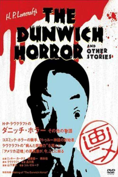 H.P. Lovecraft no Dunwich Horror Sonota no Monogatari