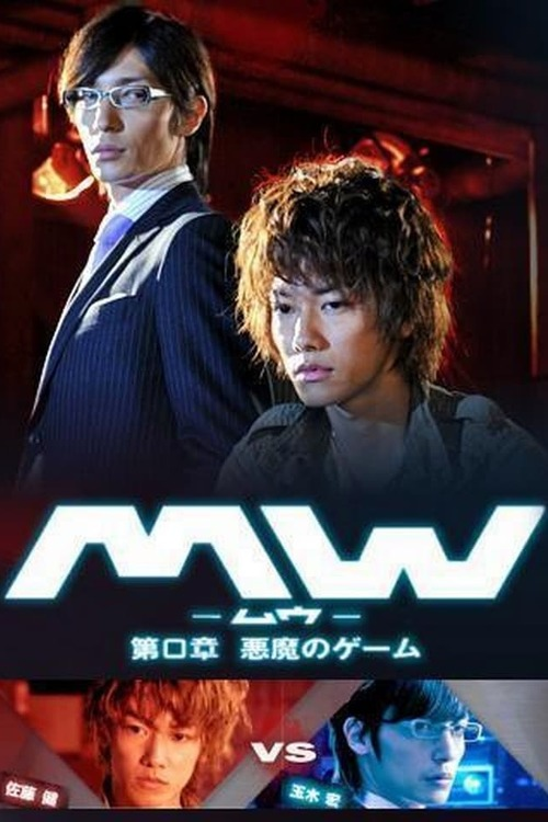MW-ムウ- 第0章 〜悪魔のゲーム〜