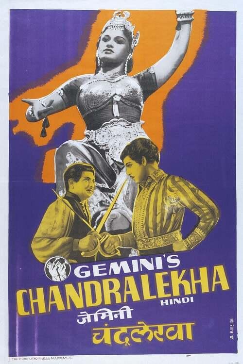 சந்திரலேகா
