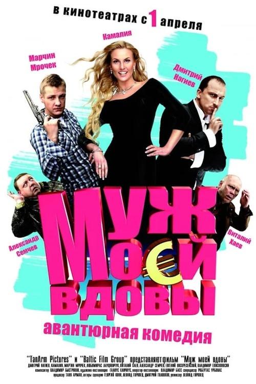 Muzh Moey Vdovy