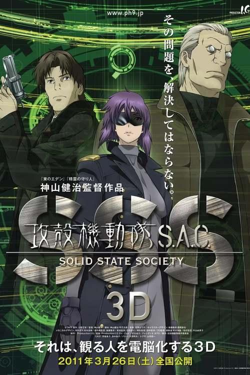 攻殻機動隊: Stand Alone Complex - Solid State Society 3D