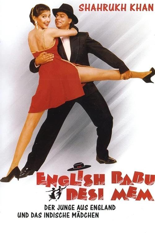 इंग्लिश बाबु देसी मेम