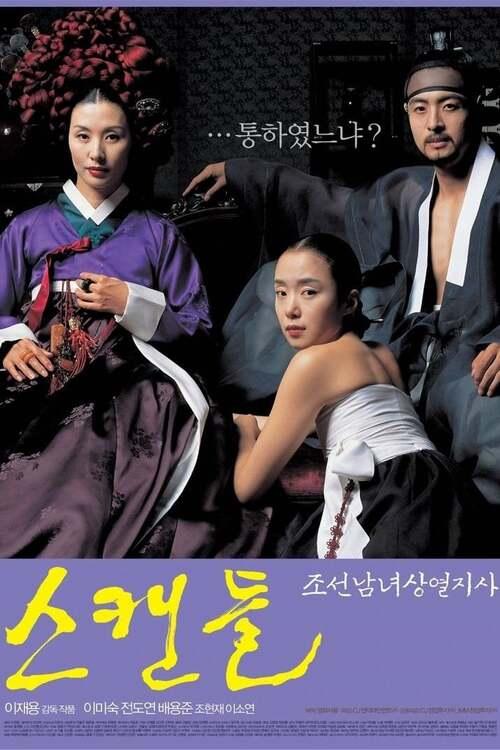 스캔들 - 조선남녀상열지사