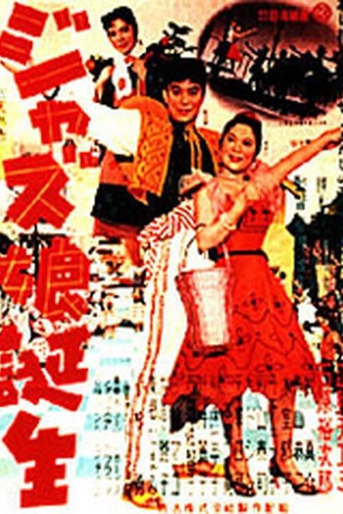 Jazu musume tanjō