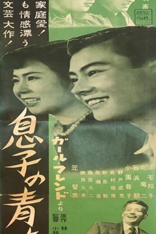 息子の青春