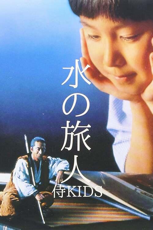 水の旅人-侍KIDS-