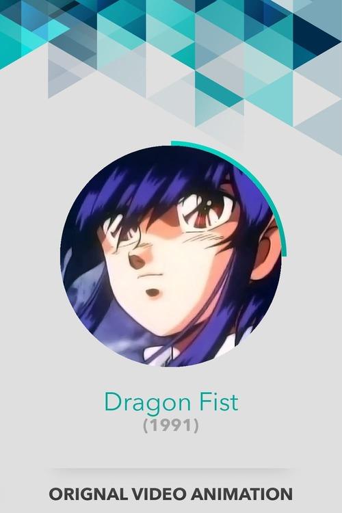 ドラゴンフィスト
