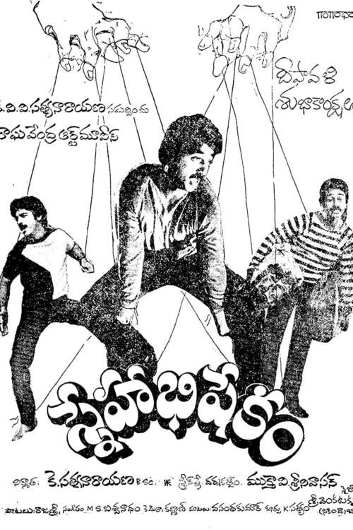 சிம்லா ஸ்பெஷல்