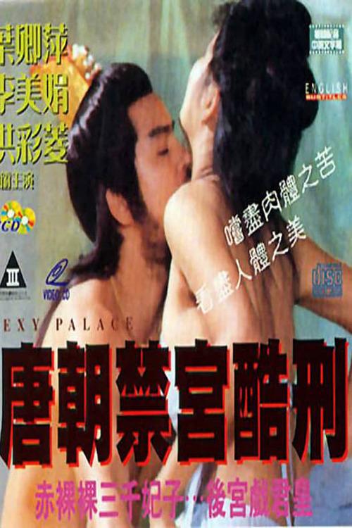 唐朝後宮的秘密