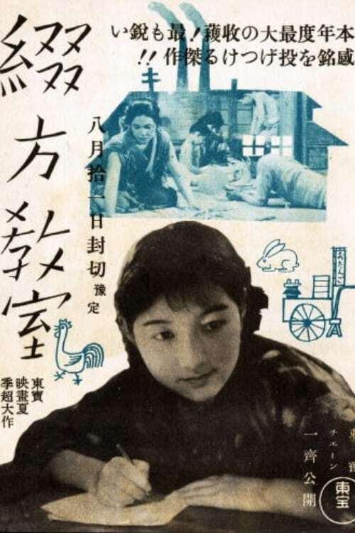Tsuzurikata kyoshitsu