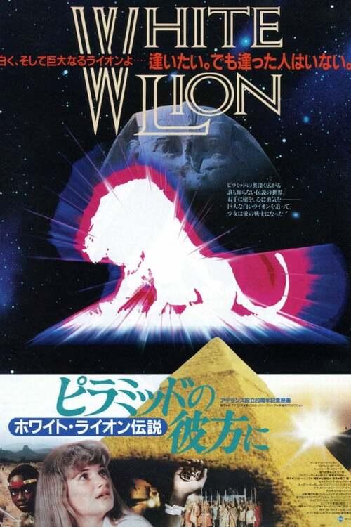 ピラミッドの彼方に ホワイト・ライオン伝説