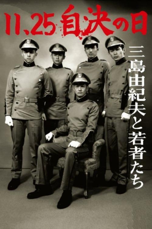 11・25自決の日 三島由紀夫と若者たち