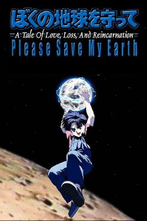 ぼくの地球を守って