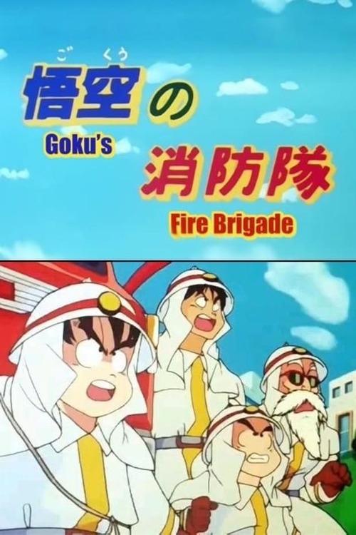 悟空の消防隊