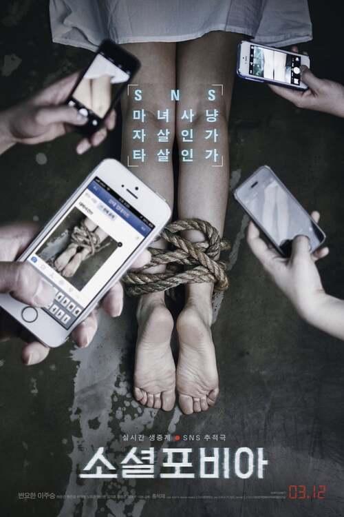 소셜포비아