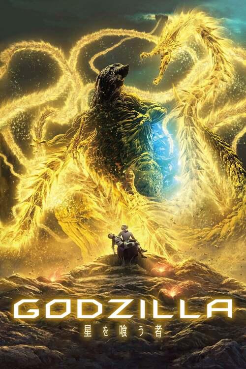 GODZILLA -星を喰う者-