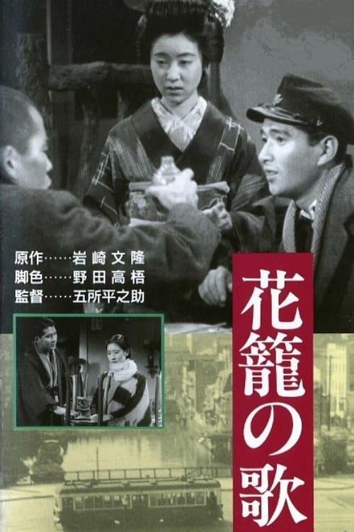 Hana-kago no uta