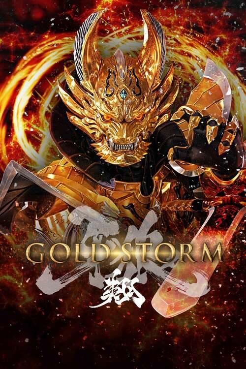 牙狼〈GARO〉-GOLD STORM-翔
